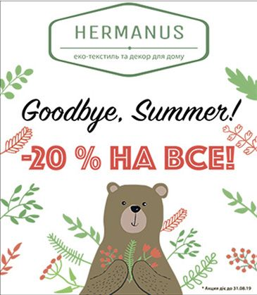 Goodbye, Summer! -20 % на всё!